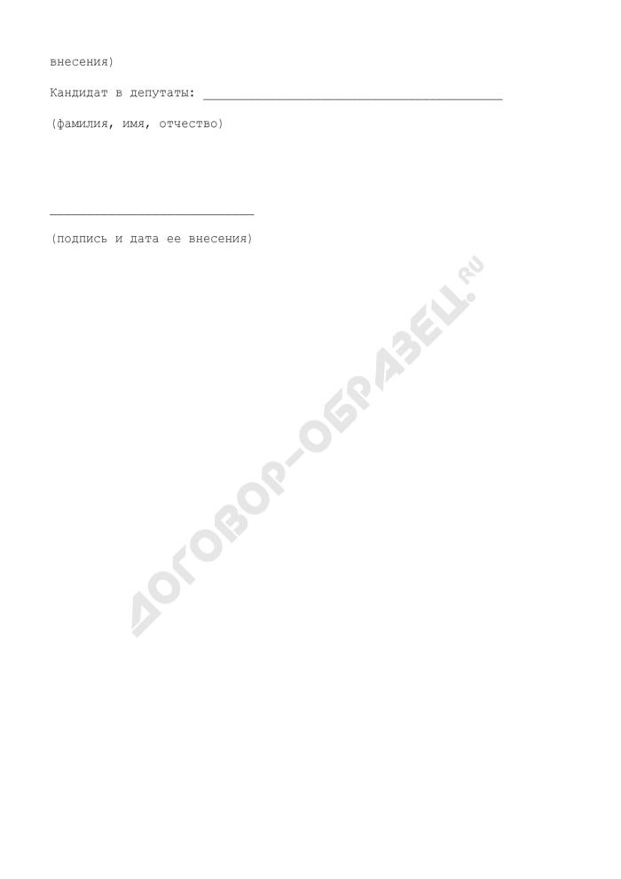 Подписной лист граждан, поддерживающих выдвижение кандидатом в депутаты, на должность другого должностного лица местного самоуправления по одномандатному избирательному округу. Страница 3