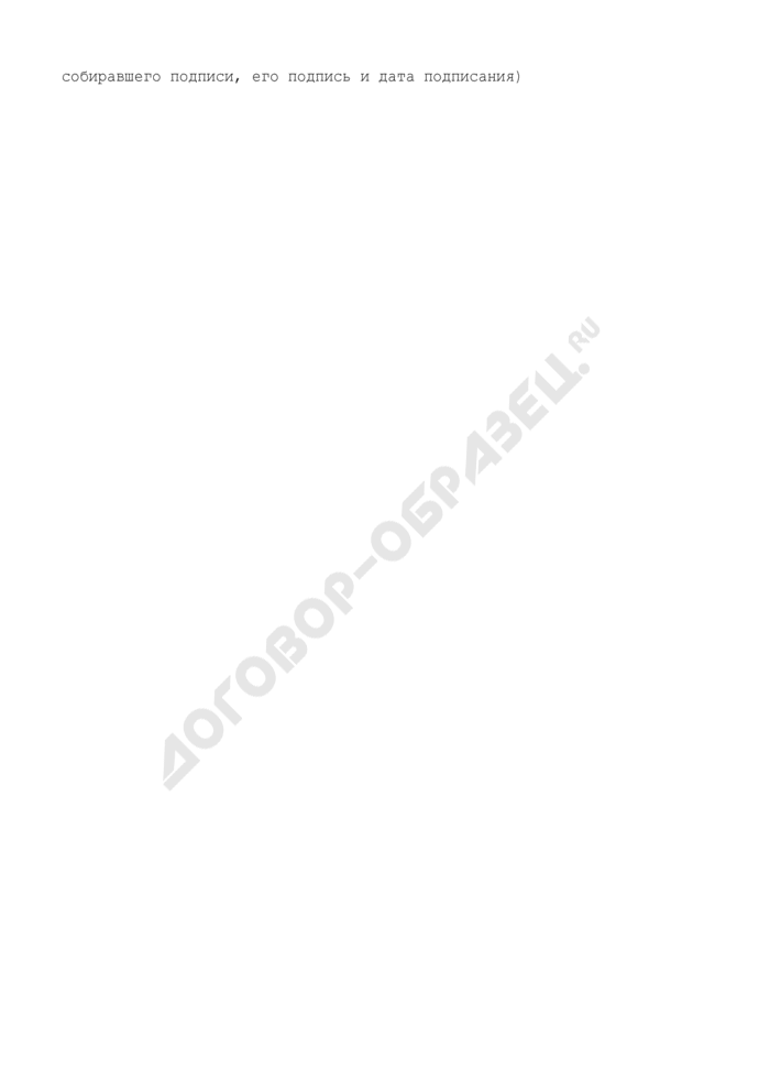 Подписной лист в поддержку проведения публичных слушаний в городском округе Протвино Московской области. Страница 2