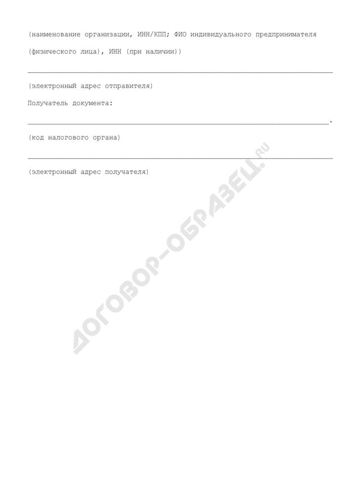 Подтверждение даты отправки электронного документа. Страница 2