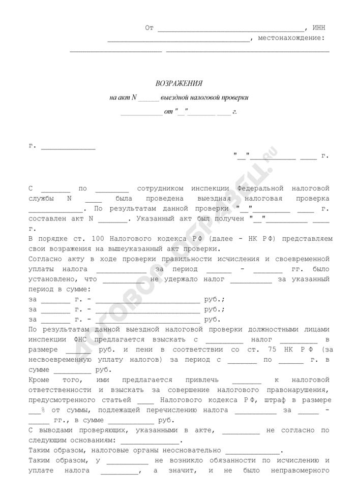Возражения на акт выездной налоговой проверки правильности исчисления и своевременной уплаты налога. Страница 1