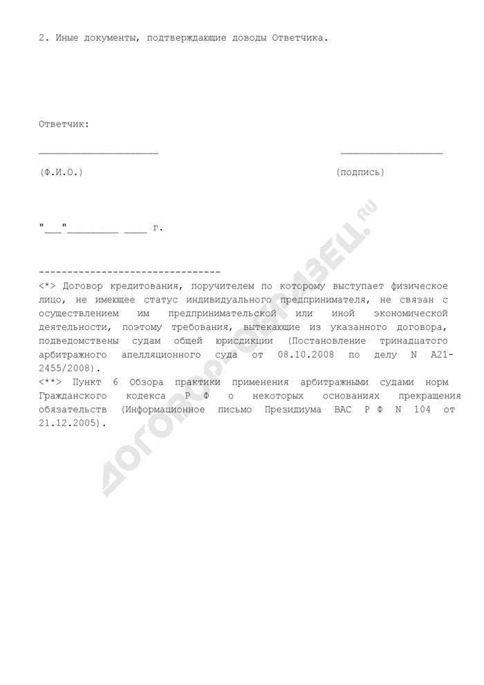 Возражения ответчика (по иску банка к поручителю - физическому лицу; должником являлась ликвидированная организация). Страница 2