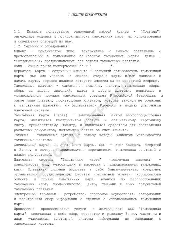 Правила пользования таможенной картой (приложение к соглашению о предоставлении в пользование банковской таможенной карты (дебетовой; для юридических лиц - резидентов РФ)). Страница 1