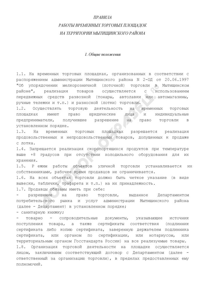 Правила работы временных торговых площадок на территории Мытищинского района Московской области. Страница 1