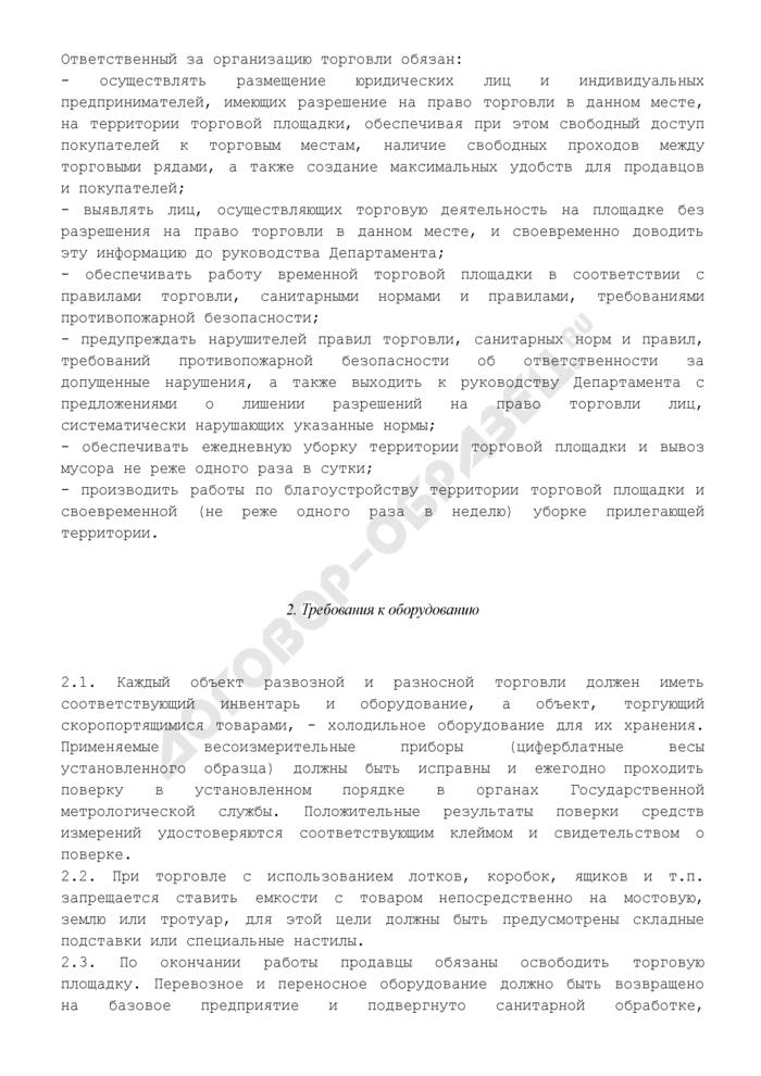 Правила работы временных торговых площадок на территории Мытищинского района Московской области. Страница 2