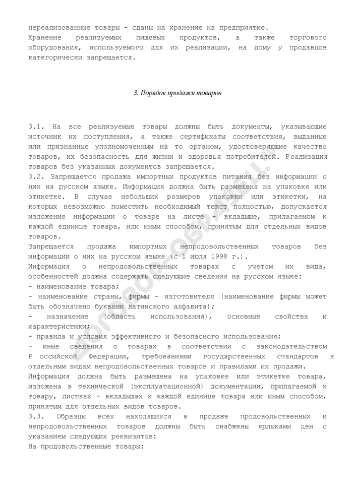Правила работы временных торговых площадок на территории Мытищинского района Московской области. Страница 3