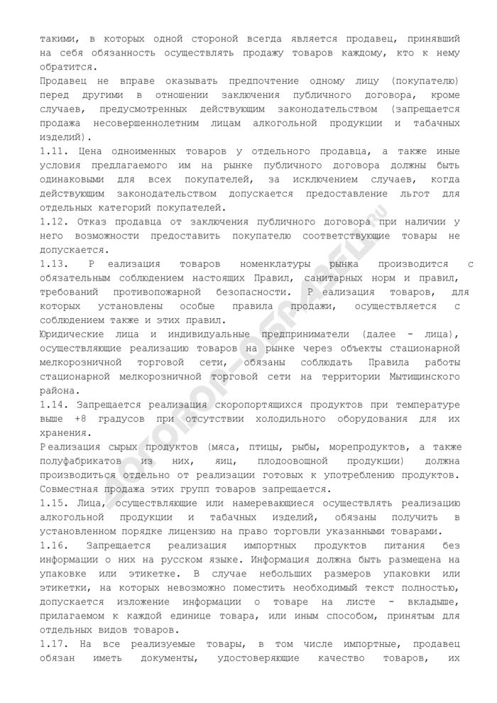 Правила розничной торговли продовольственными товарами на рынках Мытищинского района Московской области. Страница 2