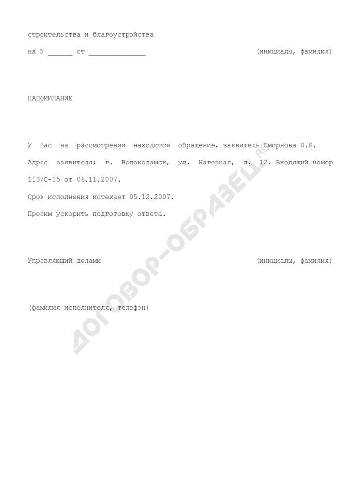 Предварительное напоминание организации или предприятию городского поселения Волоколамск Московской области о рассмотрении обращения граждан. Страница 2