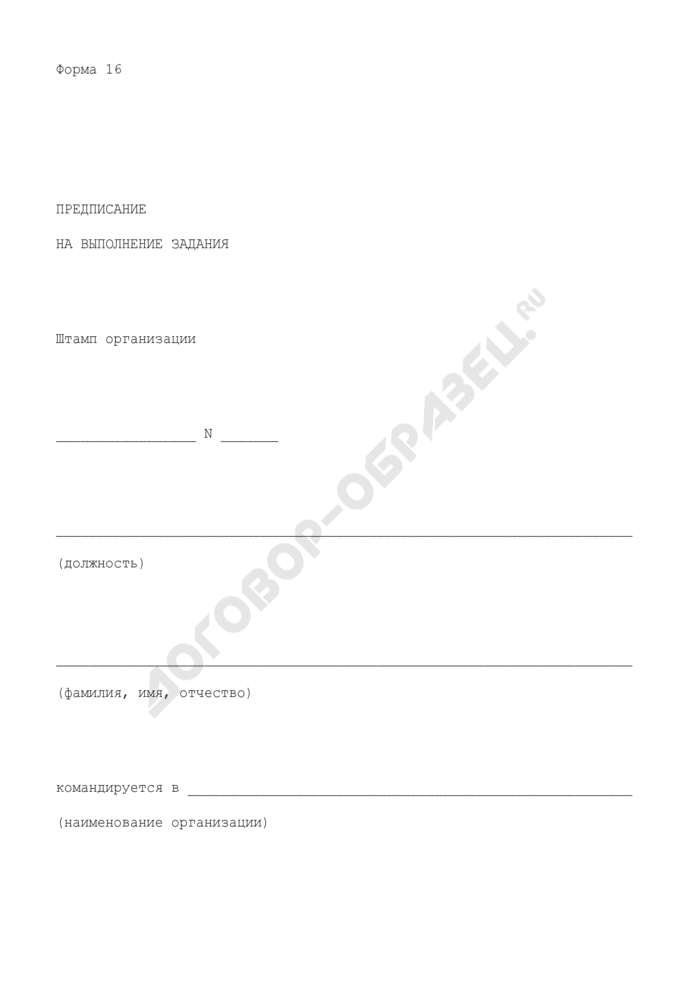Предписание на выполнение задания. Форма N 16. Страница 1