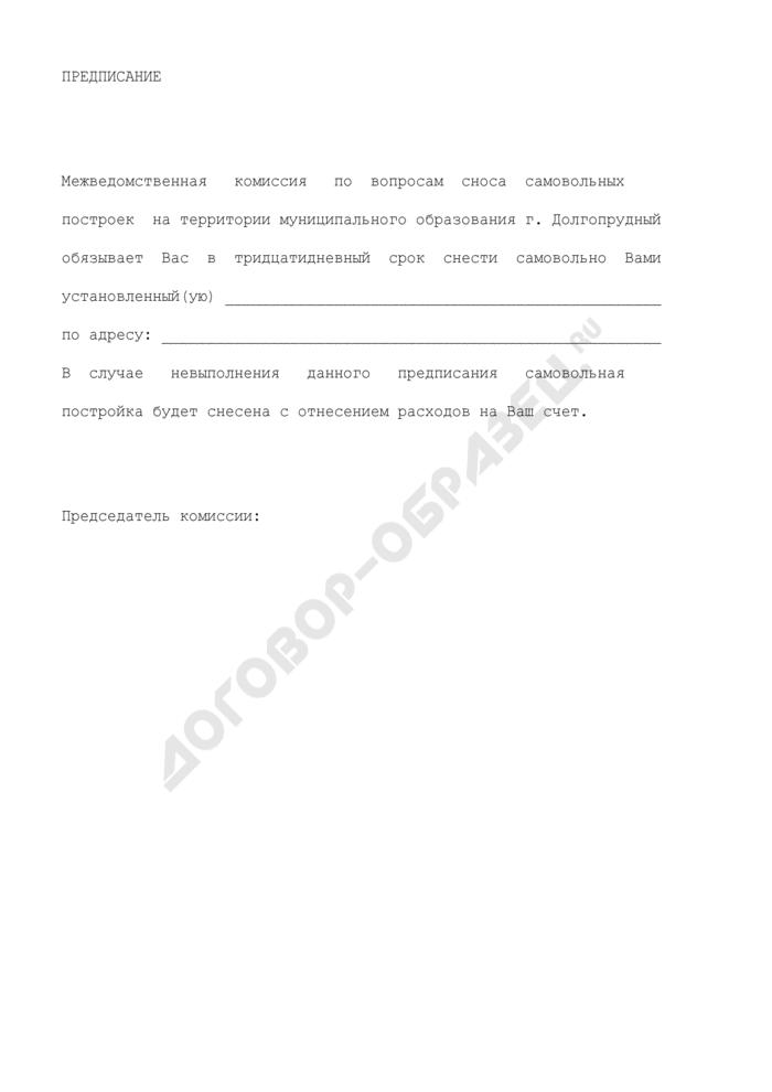 Предписание о сносе самовольных построек на территории городского округа Долгопрудный Московской области. Страница 1