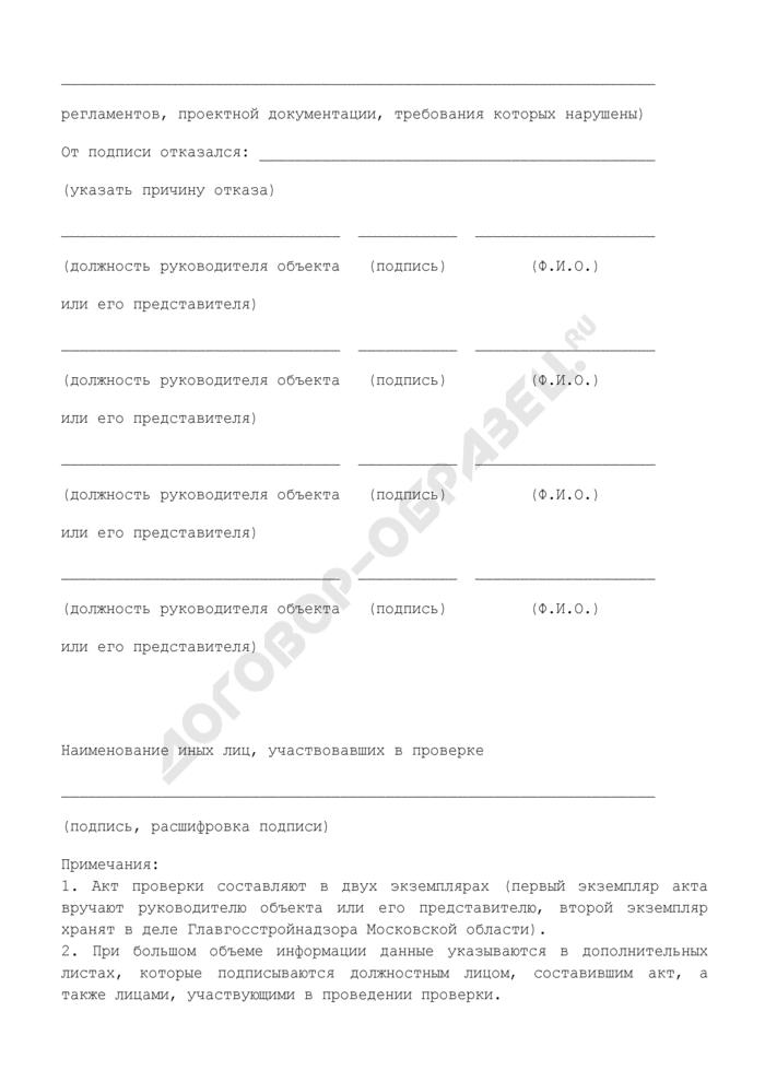 Предписание об устранении нарушений требований технических регламентов и проектной документации по выполненным работам на объекте капитального строительства в Московской области. Страница 3