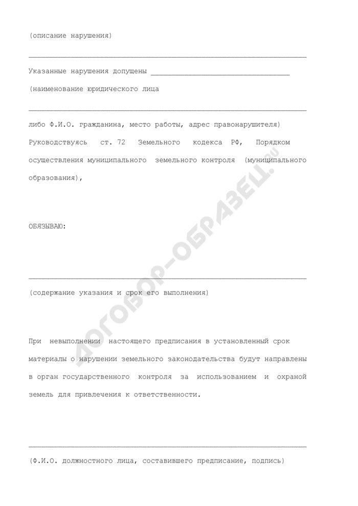 Предписание об устранении нарушения использования земельного участка в Наро-Фоминском муниципальном районе Московской области. Страница 2