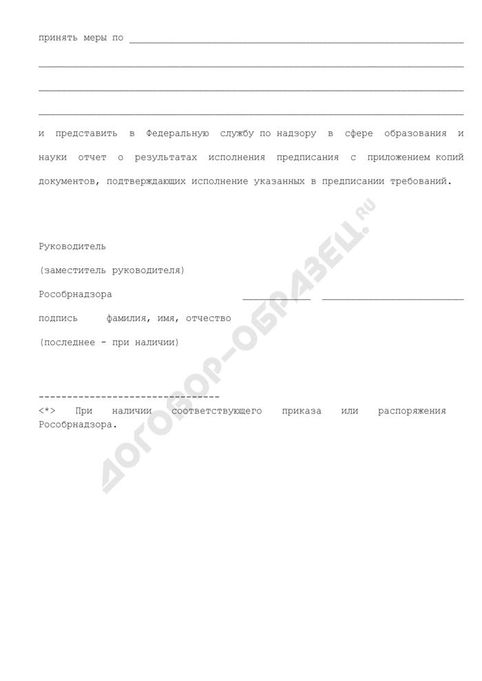 Предписание об устранении нарушений, выявленных при проведении плановой выездной проверки в рамках надзора за полнотой и качеством осуществления органами государственной власти субъектов Российской Федерации полномочий Российской Федерации в области образования (образец). Страница 2