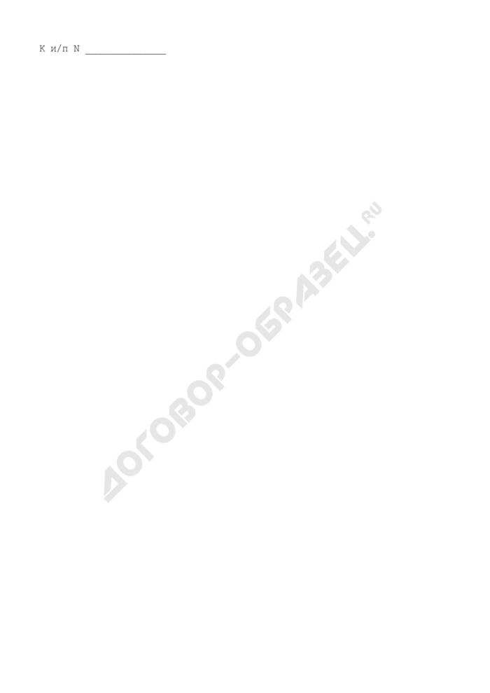 Предупреждение об уголовной ответственности, предусмотренной статьей 315 Уголовного кодекса Российской Федерации в структурном подразделении территориального органа Федеральной службы судебных приставов. Страница 3