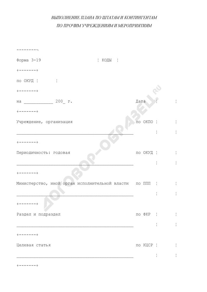 Выполнение плана по штатам и контингентам по прочим учреждениям и мероприятиям. Форма N 3-19. Страница 1