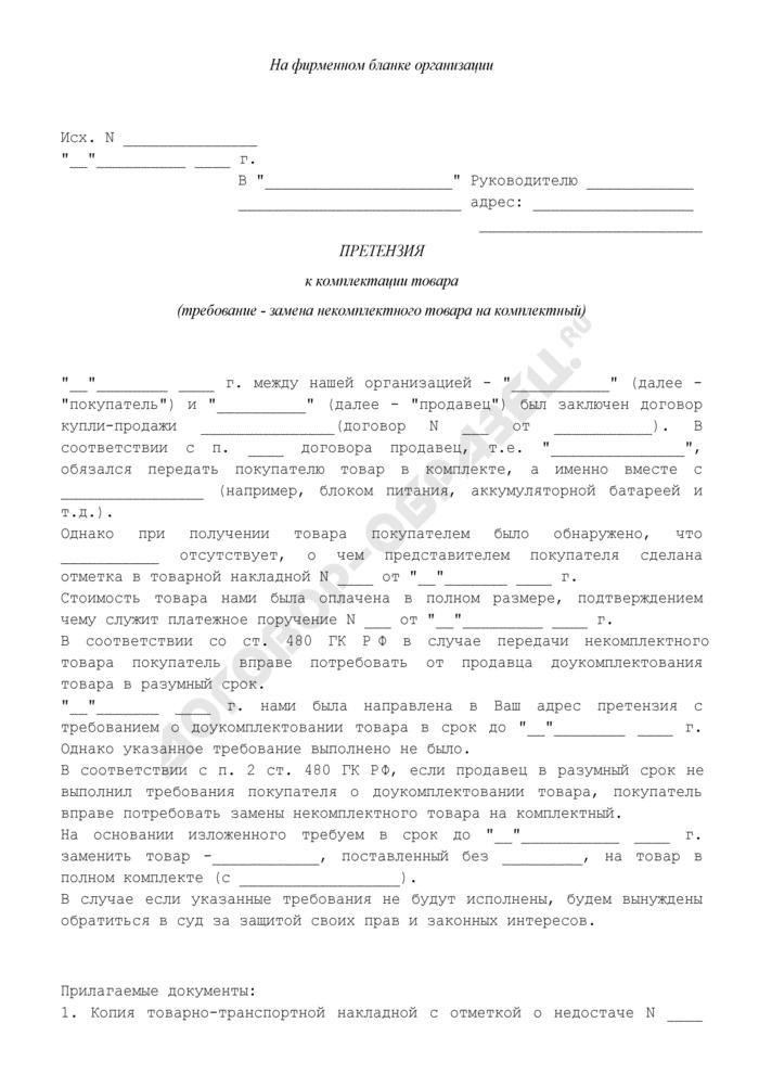 Претензия к комплектации товара (требование - замена некомплектного товара на комплектный). Страница 1