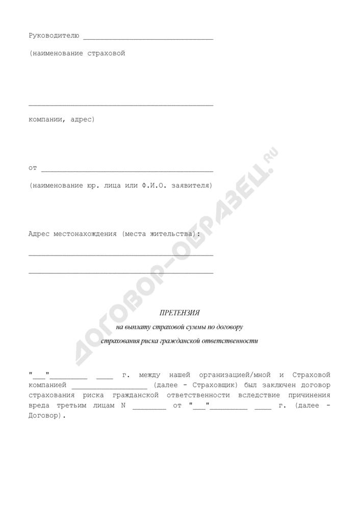 Претензия на выплату страховой суммы по договору страхования риска гражданской ответственности. Страница 1