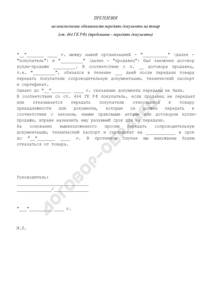 Претензия на неисполнение обязанности передать документы на товар в соответствии со статьей 464 ГК РФ (требование - передать документы). Страница 1