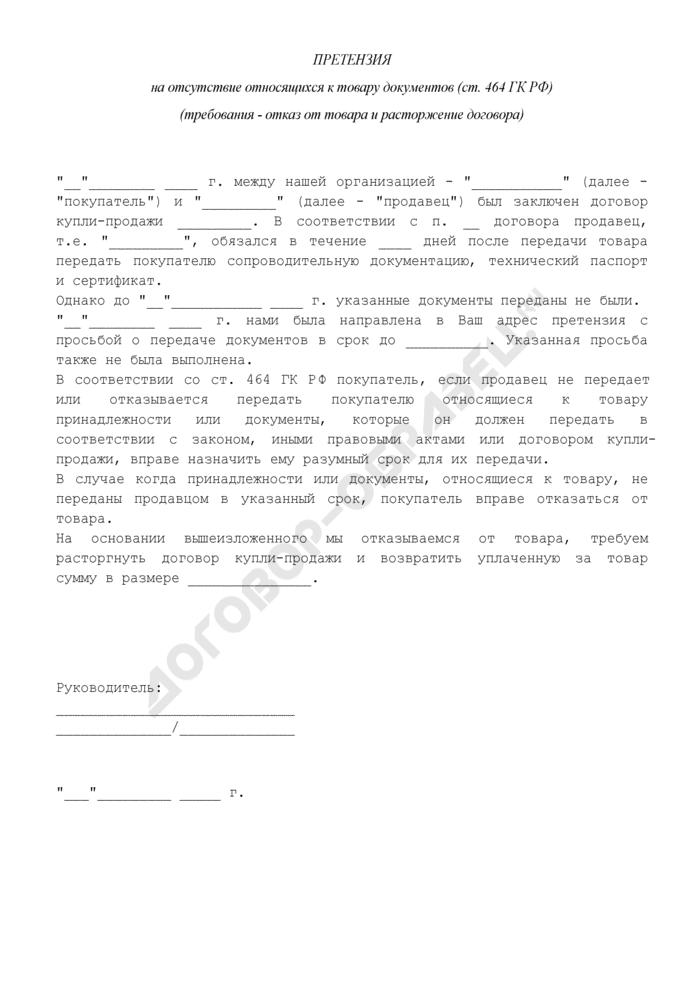 Претензия на отсутствие относящихся к товару документов в соответствии со статьей 464 ГК РФ (требования - отказ от товара и расторжение договора). Страница 1