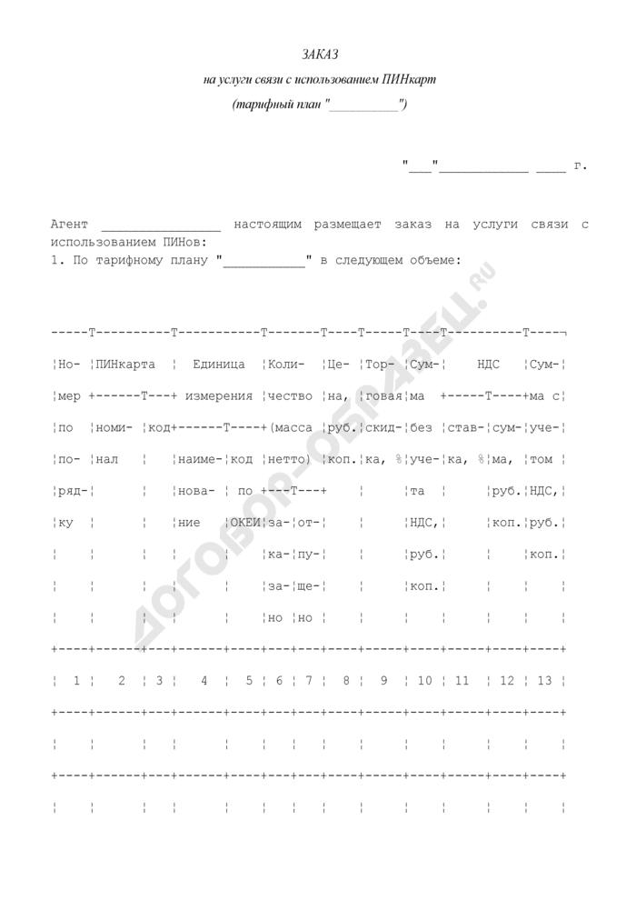 Гарантийное письмо-заказ на услуги связи с использованием ПИНов (приложение к агентскому договору на распространение услуг международной и междугородной связи). Страница 1