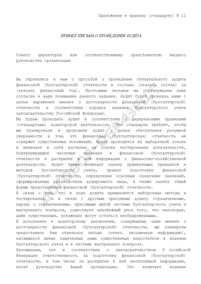 """Пример письма о проведении аудита (приложение к федеральному правилу (стандарту) аудиторской деятельности """"Согласование условий проведения аудита""""). Страница 1"""