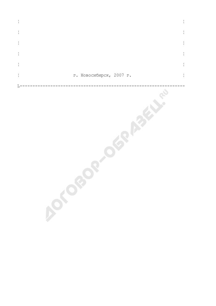 Пример титульного листа альбома форм документов предприятия. Страница 2