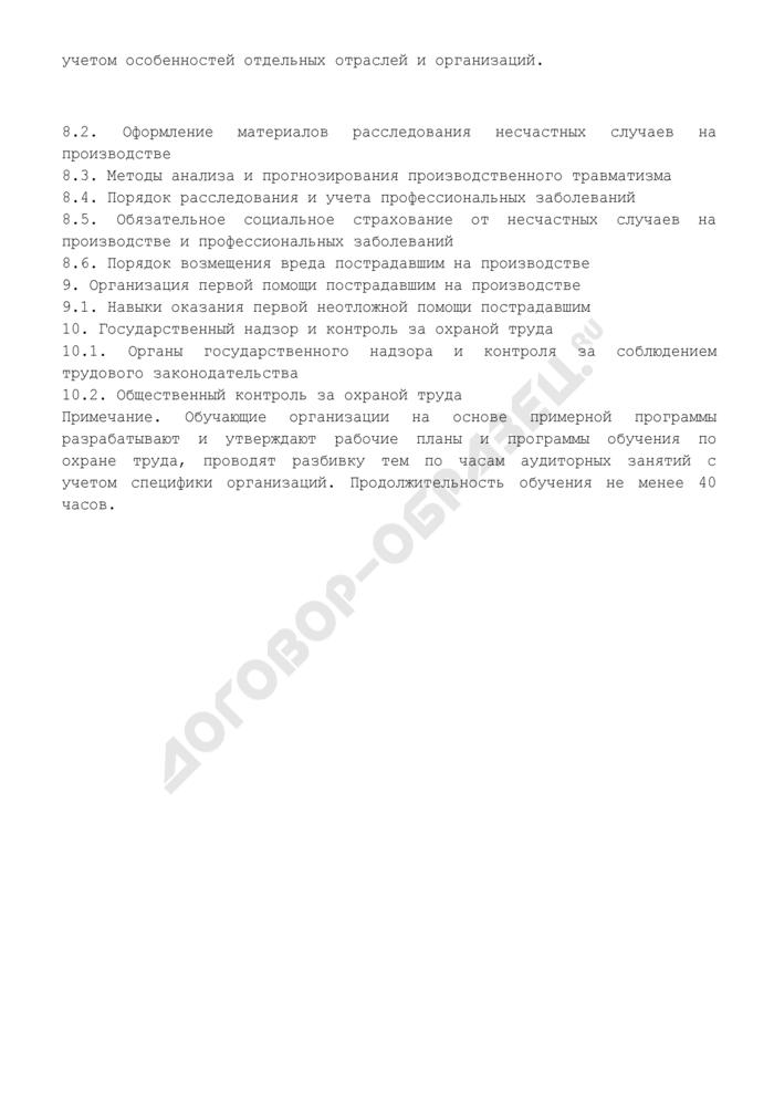 Примерная программа обучения по охране труда для специалистов и руководителей служб охраны труда организаций. Страница 3