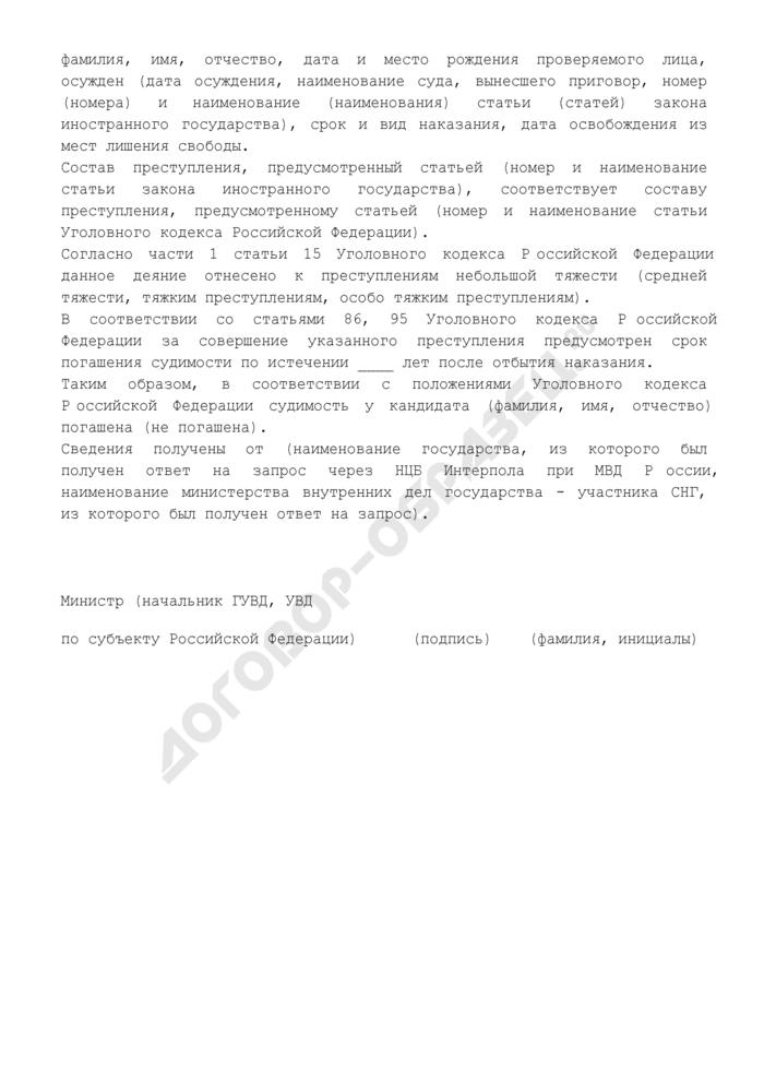 Примерная форма дополнительного ответа на представление избирательной комиссии (по сведениям, полученным через НЦБ Интерпола при МВД России) о подтверждении судимости по закону иностранного государства в отношении лица. Страница 2