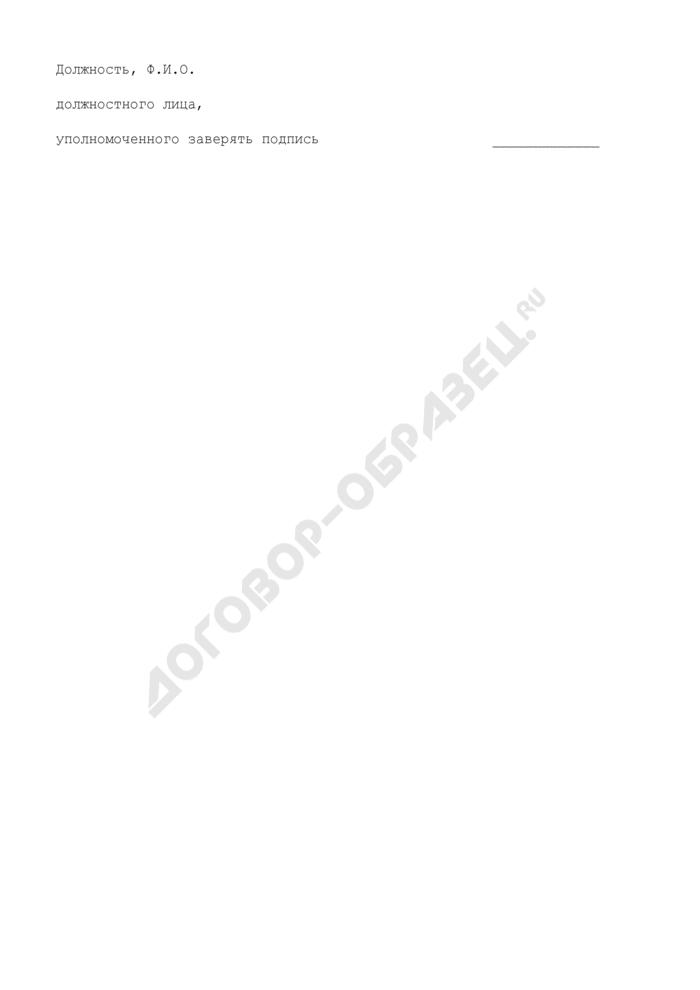 Примерная форма петиционного листа о выдвижении делегатом на конференцию жителей по вопросу создания и осуществления территориального общественного самоуправления в г. Люберцы Люберецкого муниципального района Московской области. Страница 3