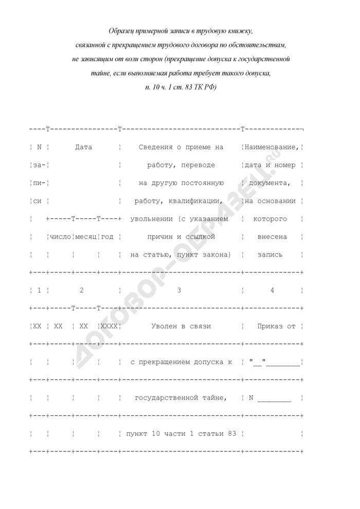 Примерная формулировка записи в трудовую книжку, связанной с прекращением трудового договора по обстоятельствам, не зависящим от воли сторон (прекращение допуска к государственной тайне, если выполняемая работа требует такого допуска, п. 10 ч. 1 ст. 83 ТК РФ). Страница 1