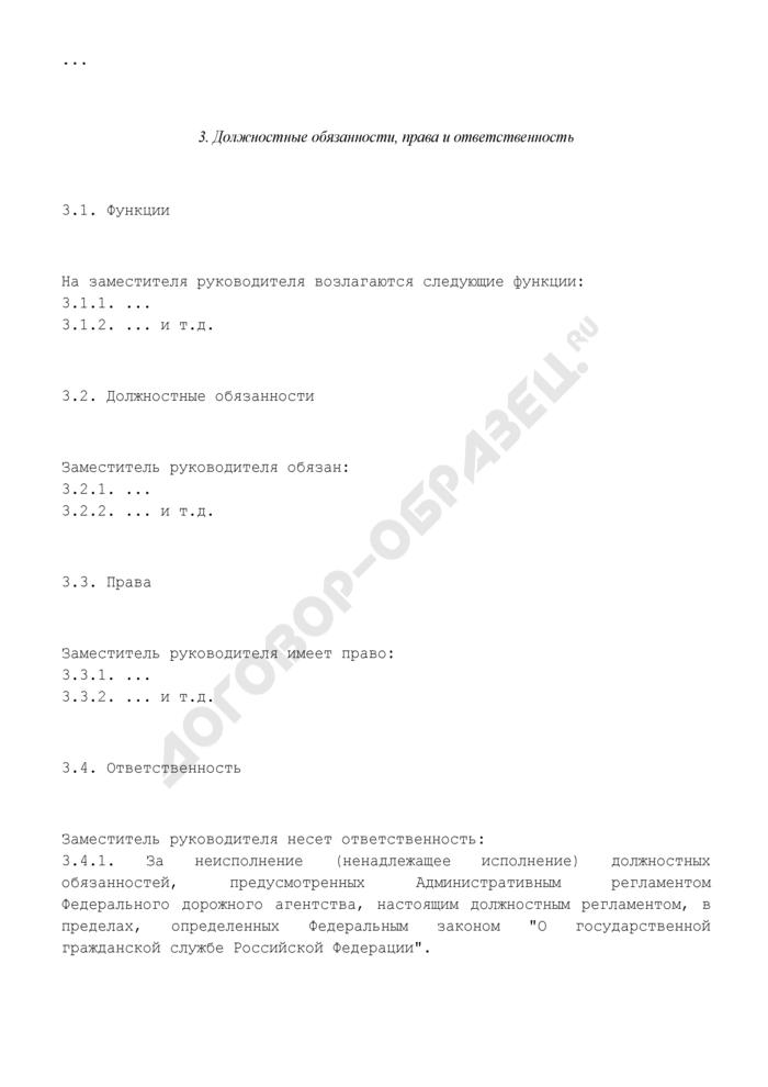 Примерный должностной регламент по высшей группе должностей Федерального дорожного агентства (заместитель руководителя агентства). Страница 3