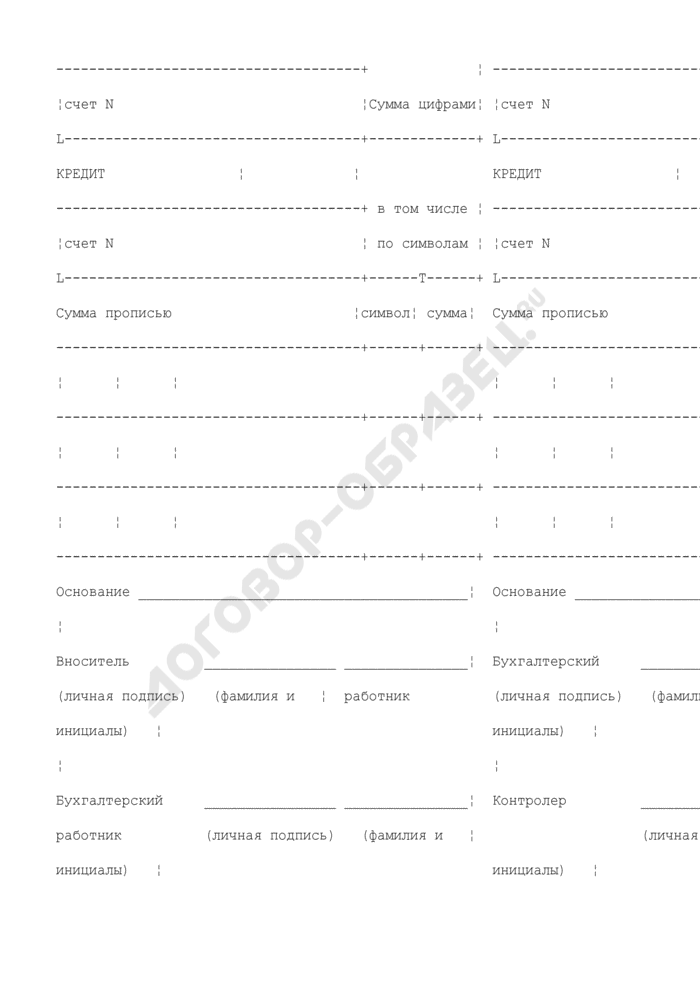 Приходно-расходный кассовый ордер кассового работника по окончании приема сумок с наличными деньгами, доставленных из кредитной организации (внутренних структурных подразделениях кредитной организации). Страница 2