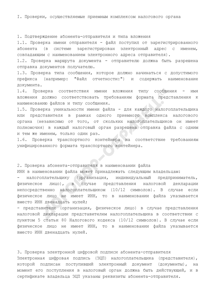 Проверки, осуществляемые приемным комплексом налогового органа (программным комплексом налогового органа, осуществляющего налоговое администрирование). Страница 1