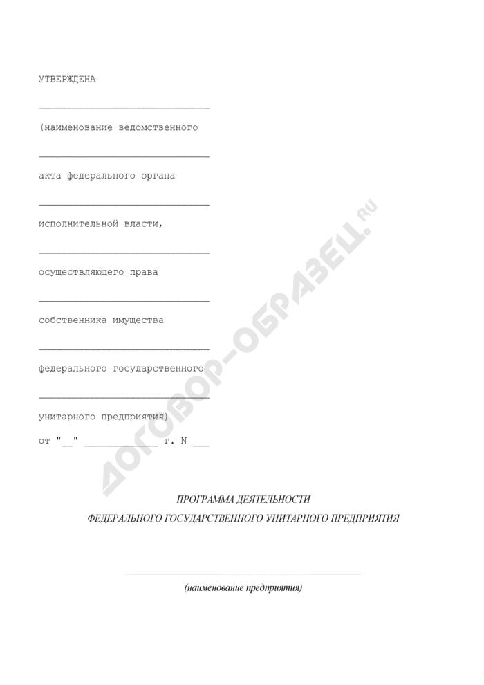 Программа деятельности федерального государственного унитарного предприятия. Страница 1