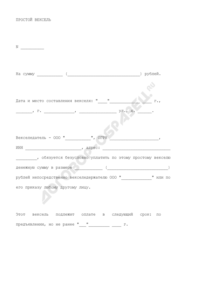 Простой вексель. Страница 1