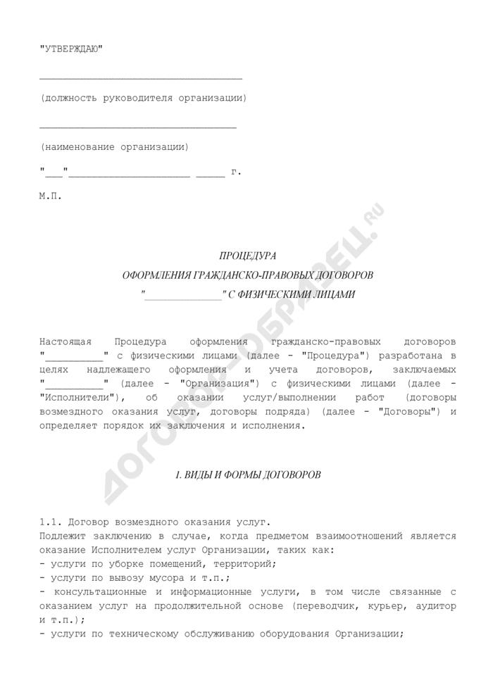 Процедура оформления гражданско-правовых Договоров с физическими лицами. Страница 1