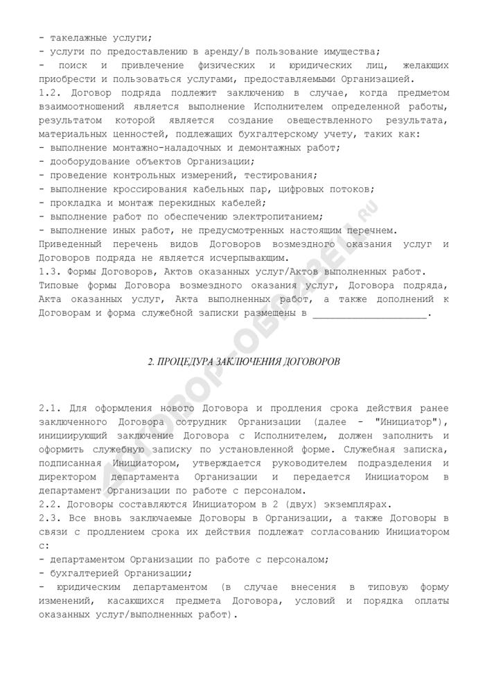 Процедура оформления гражданско-правовых Договоров с физическими лицами. Страница 2