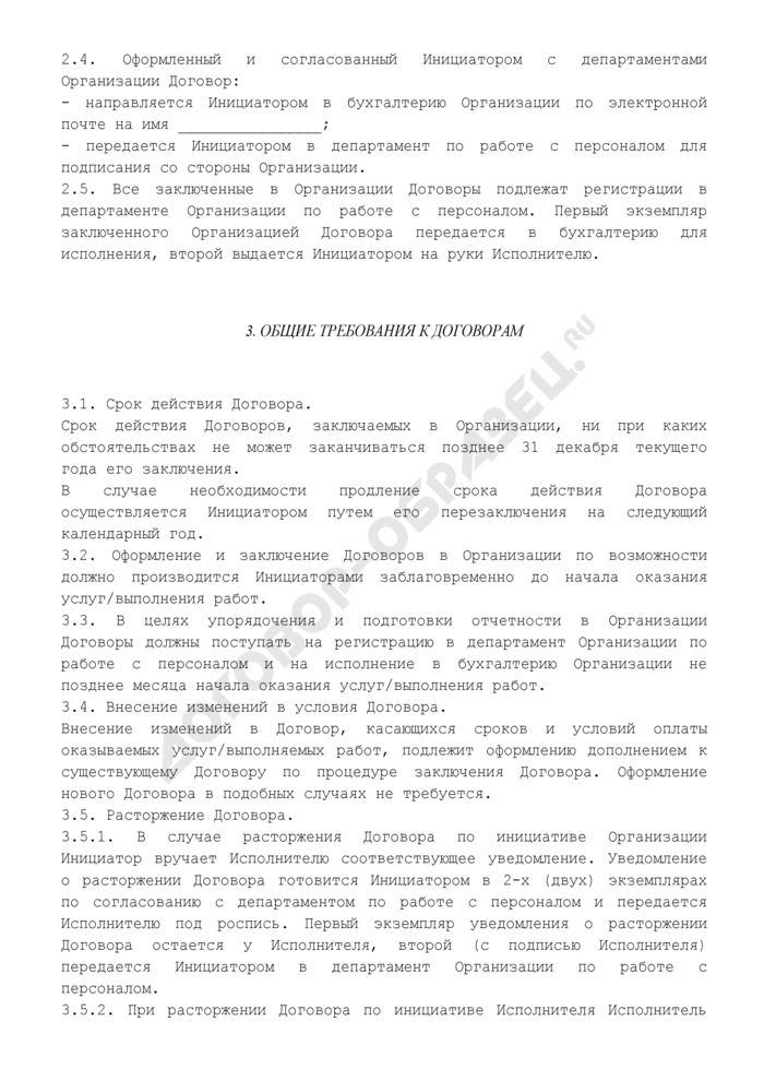 Процедура оформления гражданско-правовых Договоров с физическими лицами. Страница 3