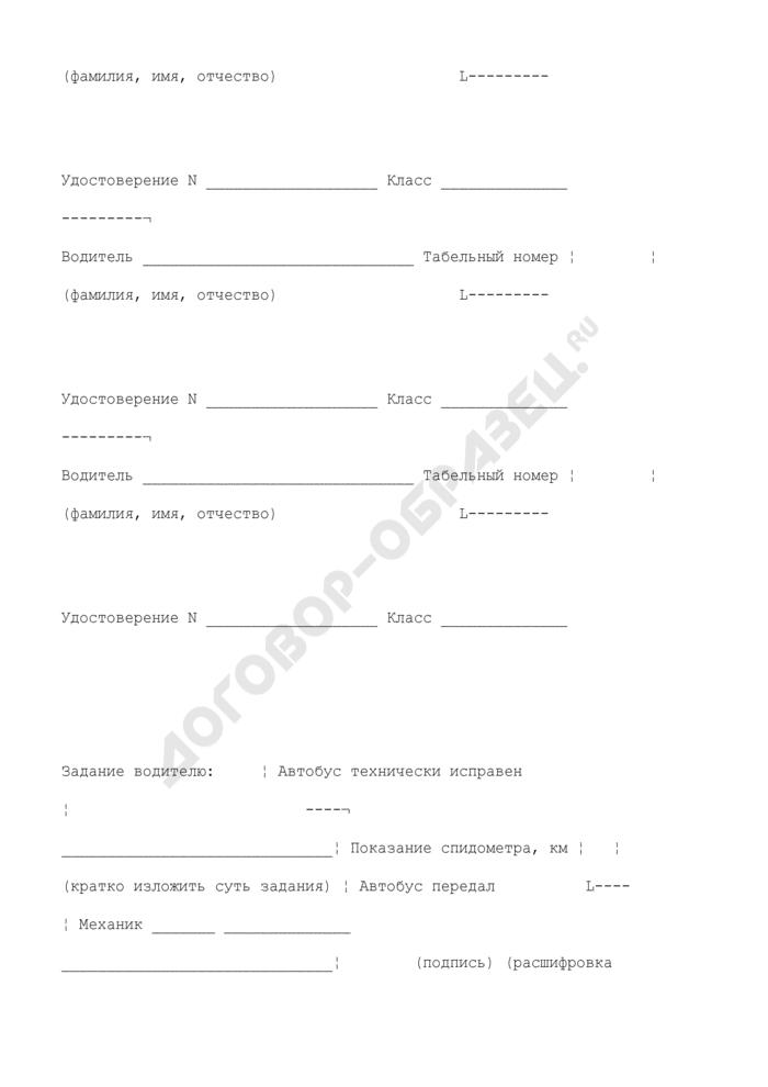 Путевой лист автобуса для неавтотранспортных организаций. Страница 2