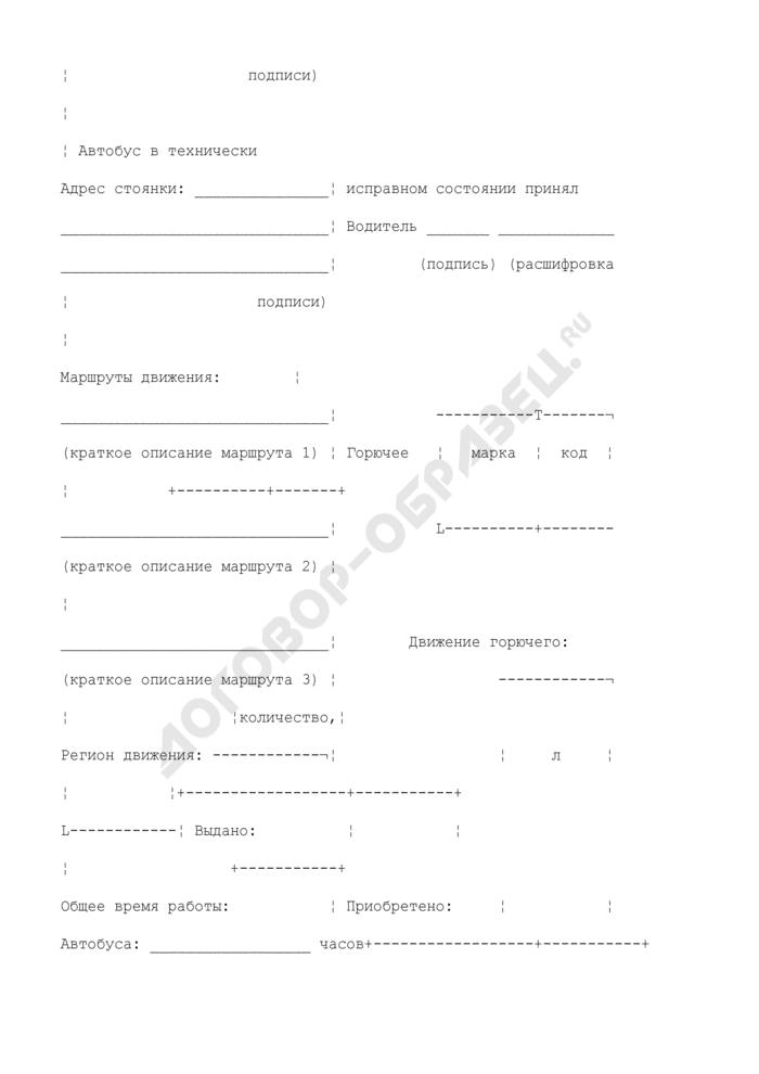 Путевой лист автобуса для неавтотранспортных организаций. Страница 3