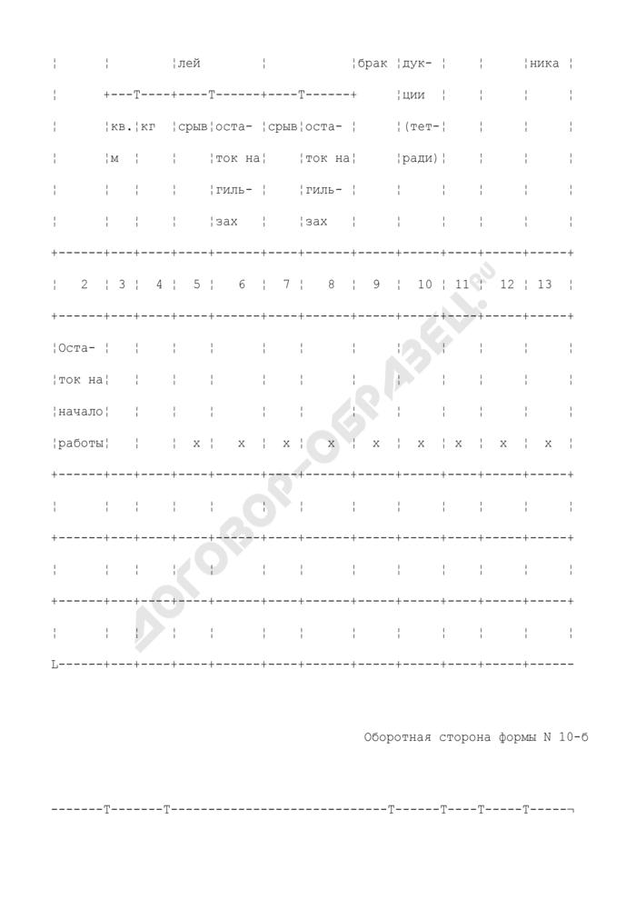 Рапортичка о расходе рулонной бумаги. Форма N 10-б. Страница 2
