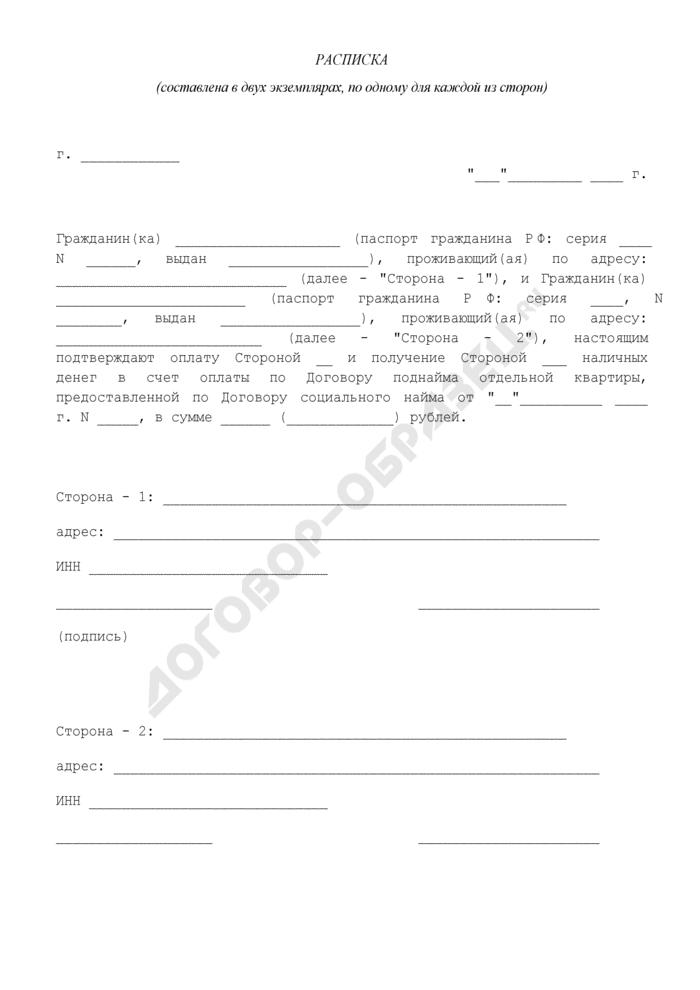 Расписка в получении наличных денег в счет оплаты по договору поднайма жилого помещения (приложение к договору поднайма отдельной квартиры, предоставленной по договору социального найма). Страница 1