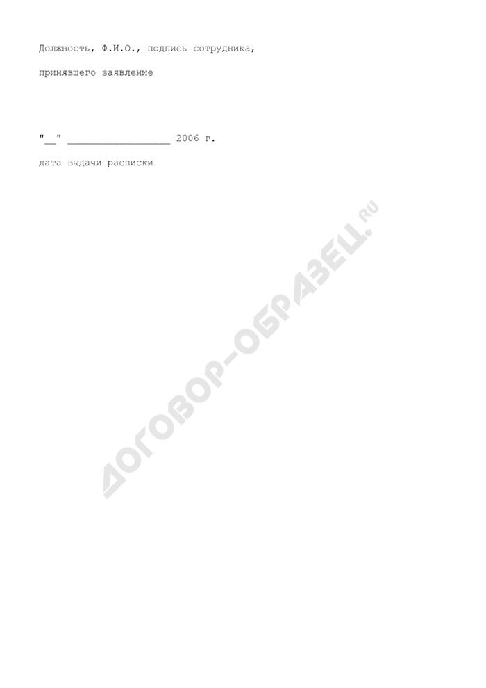 Расписка в получении заявления и прилагаемых к нему документов о предоставлении сведений государственного земельного кадастра. Страница 3