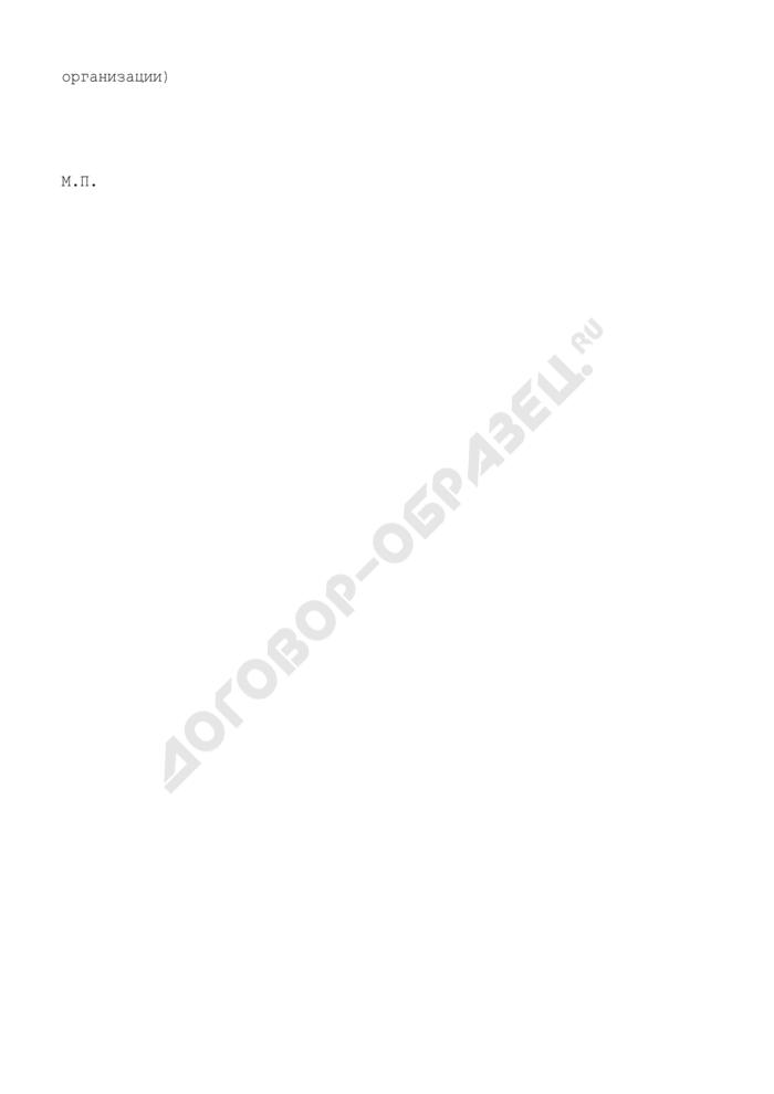 Расписка в получении документа представителем юридического лица. Страница 2