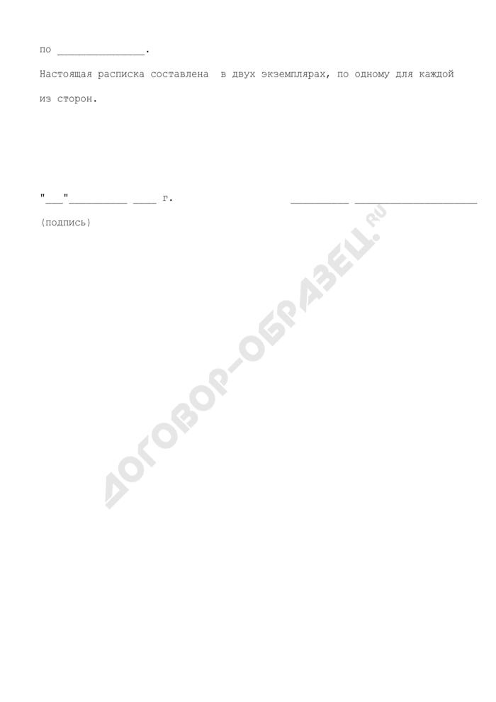 Расписка займодавца о частичном получении процентов по договору займа от заемщика. Страница 2