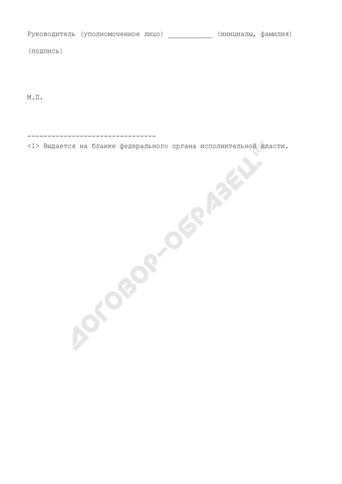 Расписка о выдаче документов (в случае ведения книг учета выданных документов в электронном виде). Страница 3