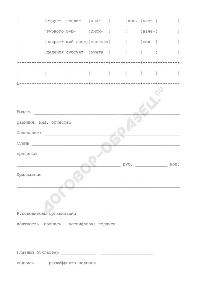 Расходный кассовый ордер для учета кассовых операций. Унифицированная форма N КО-2. Страница 2