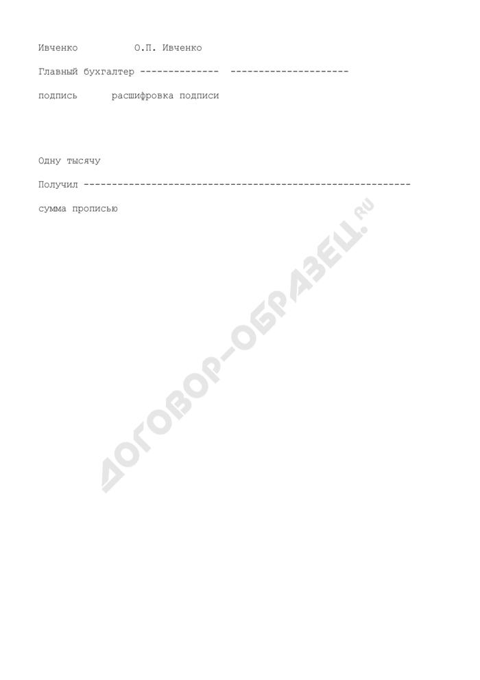 Расходный кассовый ордер. Унифицированная форма N КО-2 (пример заполнения). Страница 3