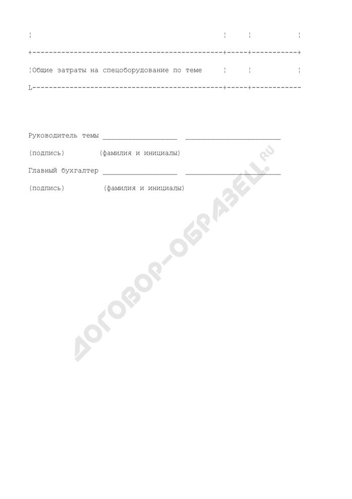 """Расшифровка затрат по статье """"Спецоборудование"""" (приложение к структуре контрактной (ориентировочной, фиксированной) цены государственного контракта на выполнение научно-исследовательской (опытно-конструкторской) работы). Страница 3"""