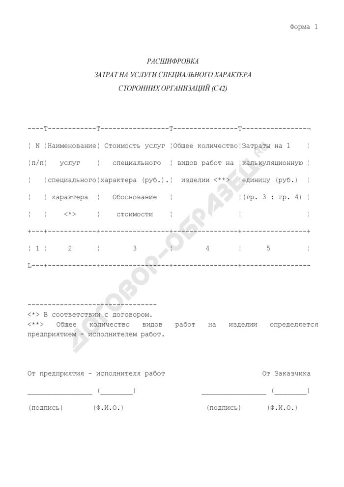 Расшифровка затрат на услуги специального характера сторонних организаций (С42). Форма N 1. Страница 1