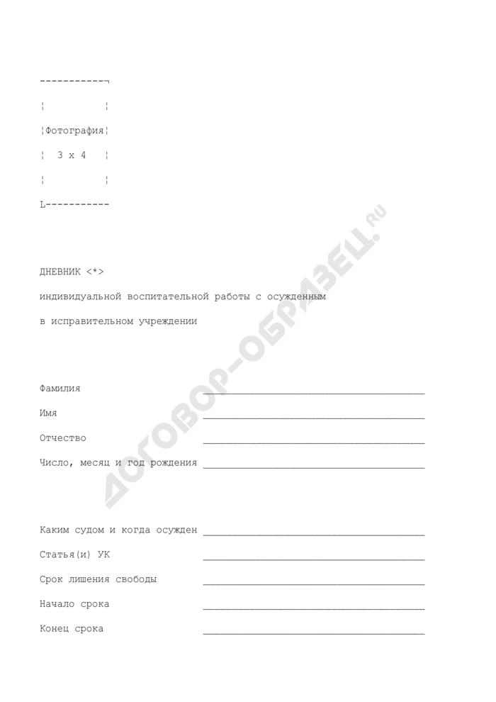Дневник индивидуальной воспитательной работы с осужденным в исправительном учреждении. Страница 1
